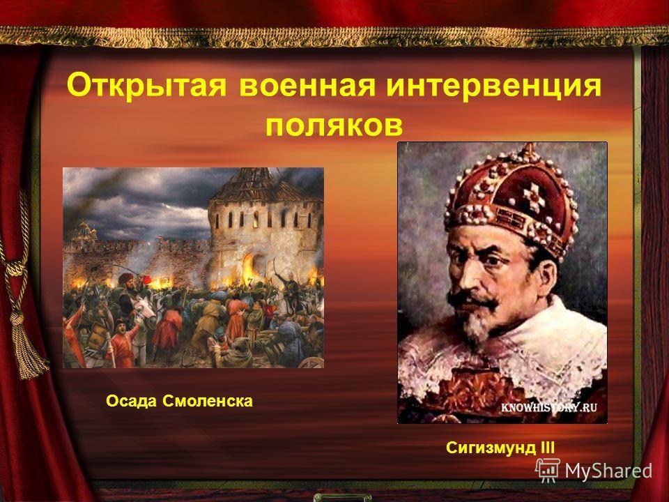 Пятый правитель смутного времени – Лжедмитрий II («Тушинский вор») (царем провозглашен не был, но контролировал большие территории) (16101612) Летом 1607 года поляки направили в Россию очередного самозванца – Лжедмитрия II. Тушинский лагерь стал цент