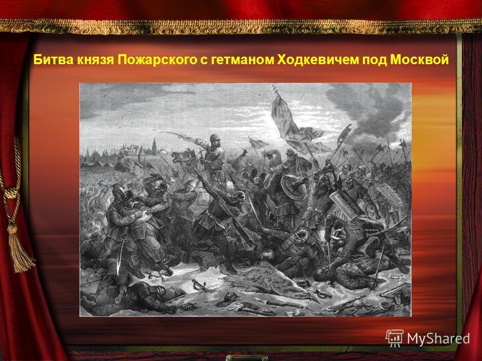 Ополчение выступило из Нижнего Новгорода в конце февраля 1612 года. Оно двинулось через Кострому и Ярославль к Москве. По дороге в него вливались новые отряды.
