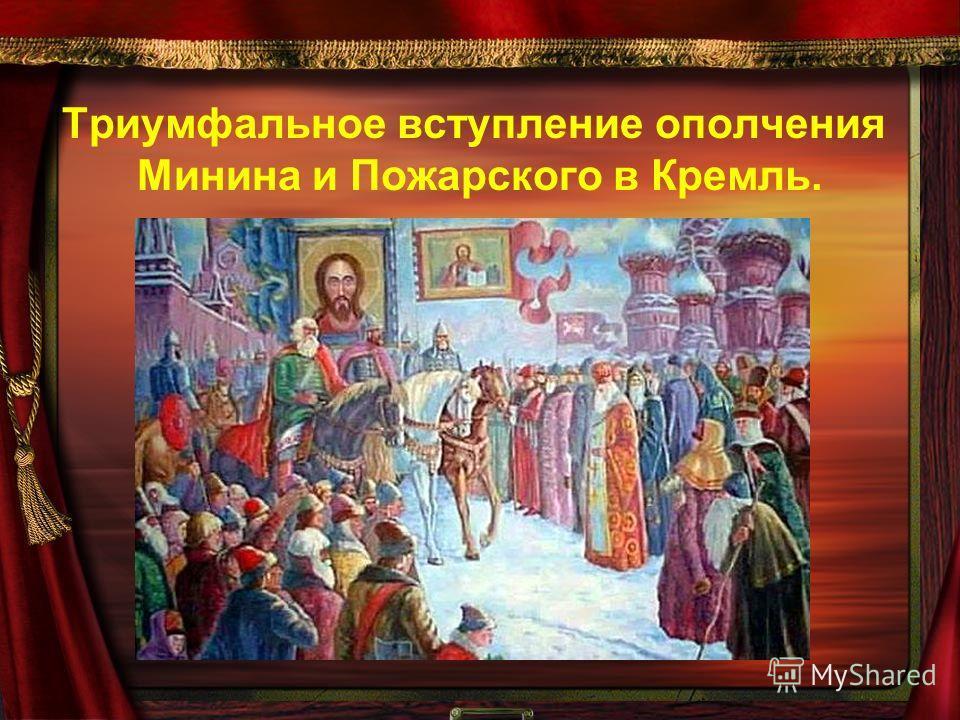 Битва князя Пожарского с гетманом Ходкевичем под Москвой