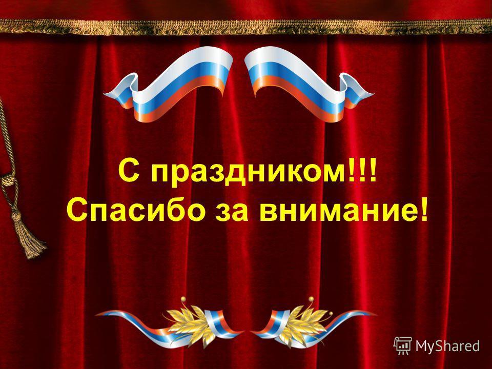День 4 ноября – День народного единства, День Славы русского оружия и День возрождения Российской государственности