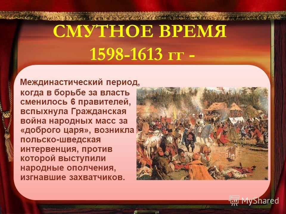 15 лет в истории России (с 1598 по 1613 г.), названных потом Смутным временем, вместили в себя так много событий, что в истории любого другого государства их с лихвой хватило бы на добрую сотню лет. Судите сами: Ушли в историю года, Цари менялись и н