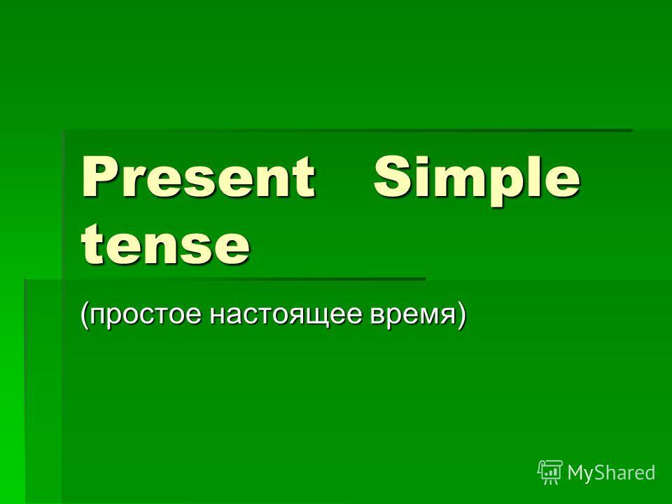 Present Simple tense (простое настоящее время)