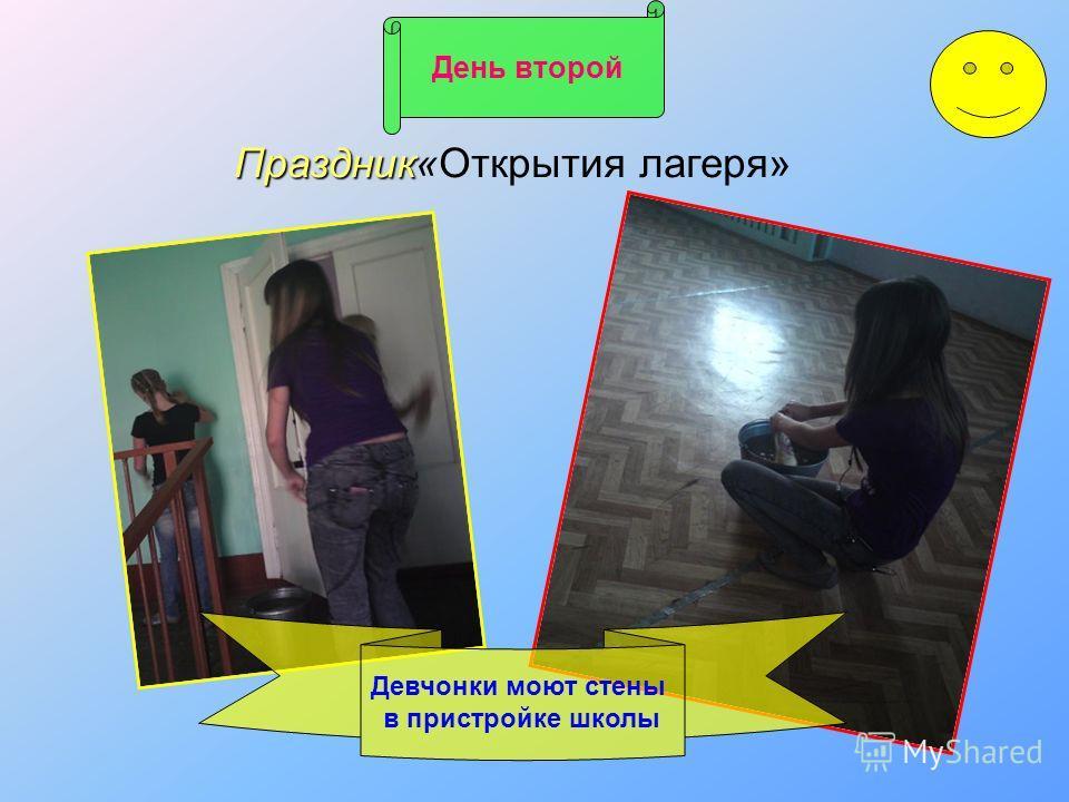 День второй Девчонки моют стены в пристройке школы Праздник Праздник«Открытия лагеря»