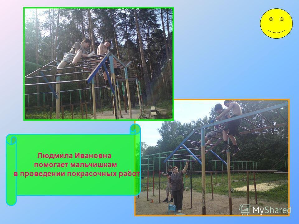 Людмила Ивановна помогает мальчишкам в проведении покрасочных работ