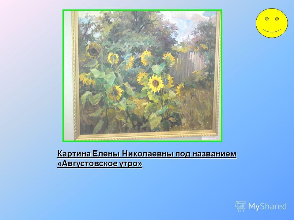 Картина Елены Николаевны под названием «Августовское утро»