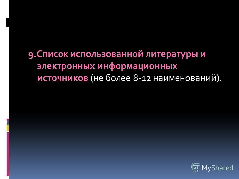 9.Список использованной литературы и электронных информационных источников (не более 8-12 наименований).