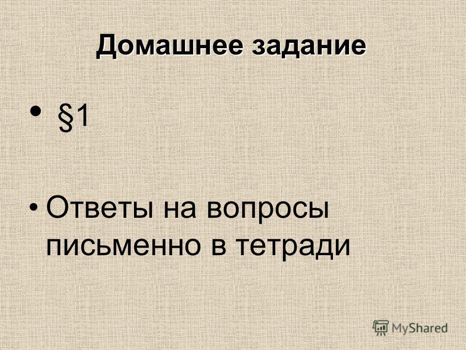 Домашнее задание §1 Ответы на вопросы письменно в тетради
