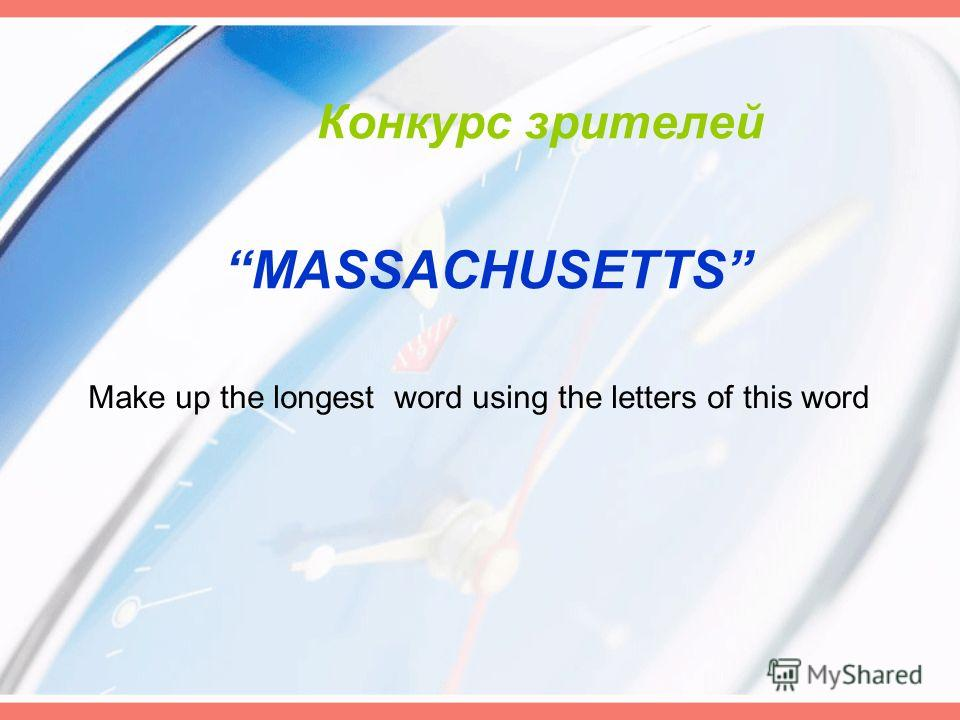 Конкурс зрителей MASSACHUSETTS Make up the longest word using the letters of this word