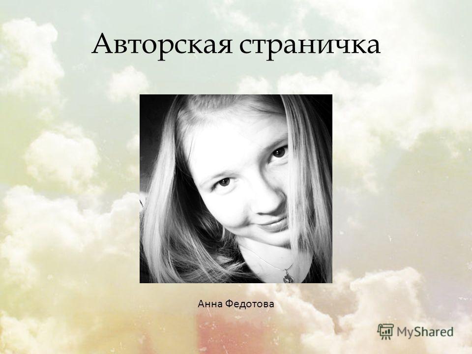 Авторская страничка Анна Федотова