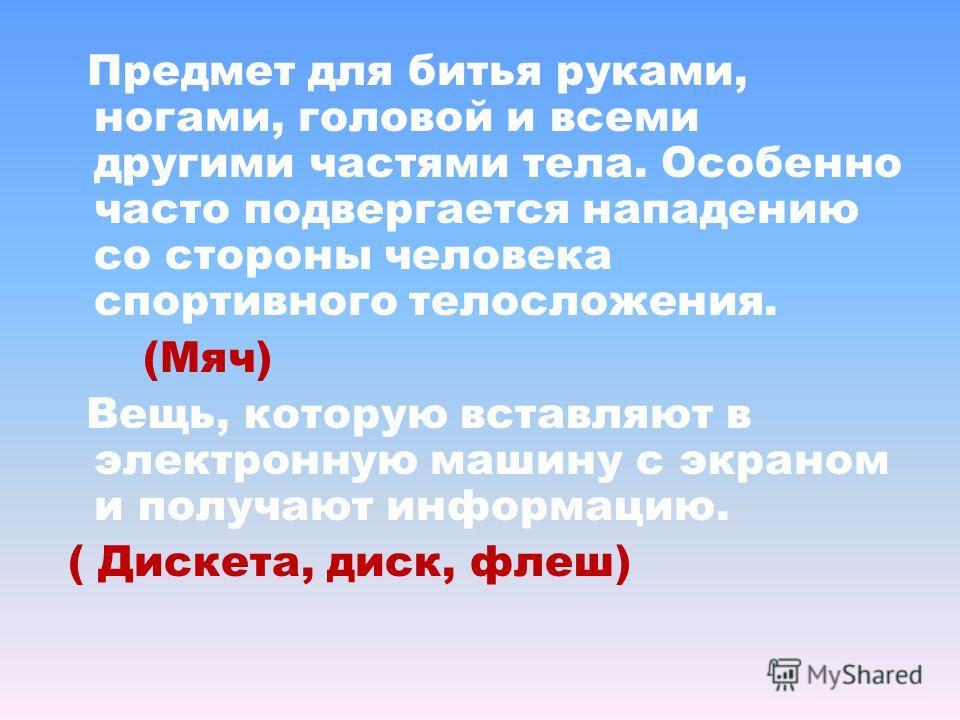 С недоверием к этому продукту питания относились в России. Предположительно попал он в Россию во 2-й половине 18 века. Именовали его тогда псинками,бешеными ягодами, греховными плодами. Но продукт пробил себе дорогу на наш стол, став при этом не мене