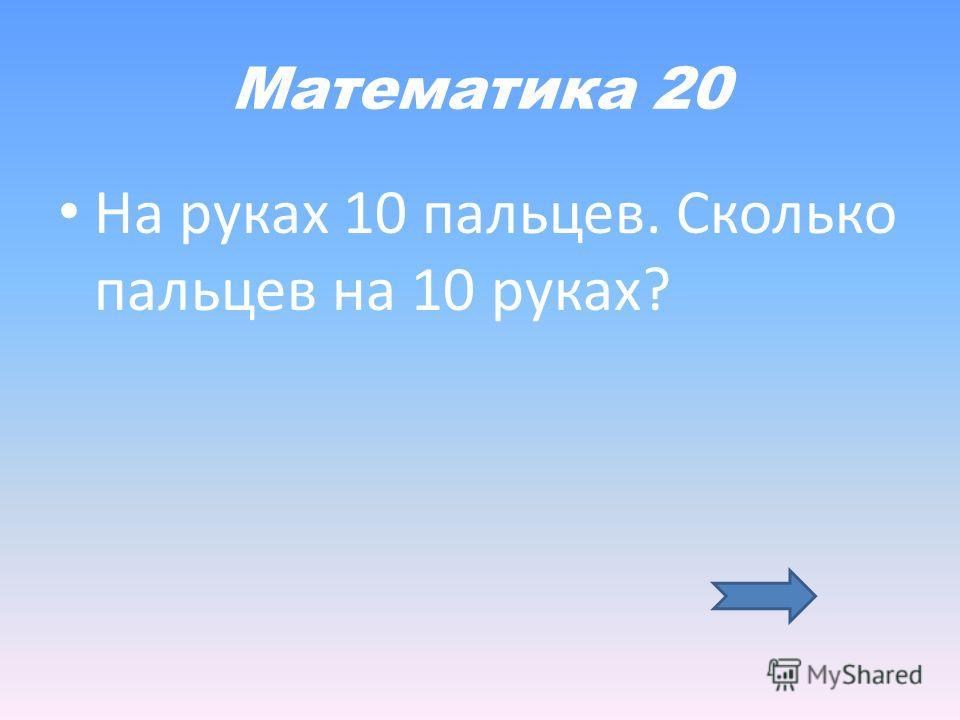 Математика 10 Пять стогов сена и семь стогов сена свезли и сложили вместе. Сколько получилось стогов?