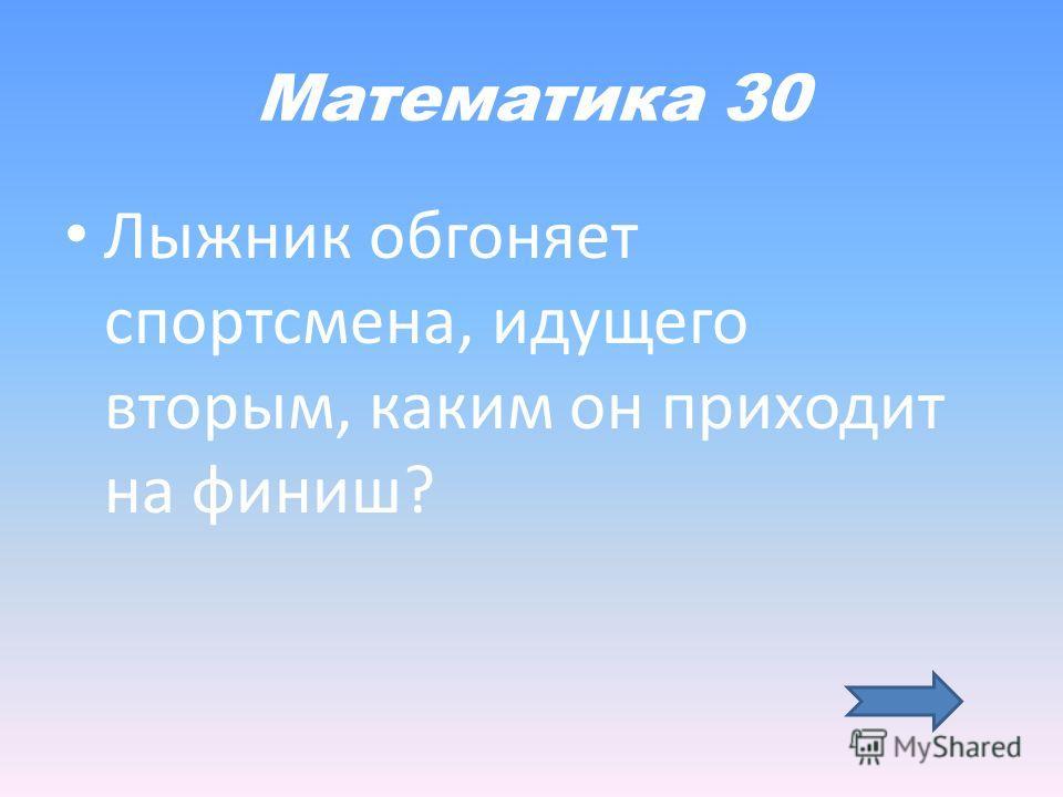 Математика 20 На руках 10 пальцев. Сколько пальцев на 10 руках?