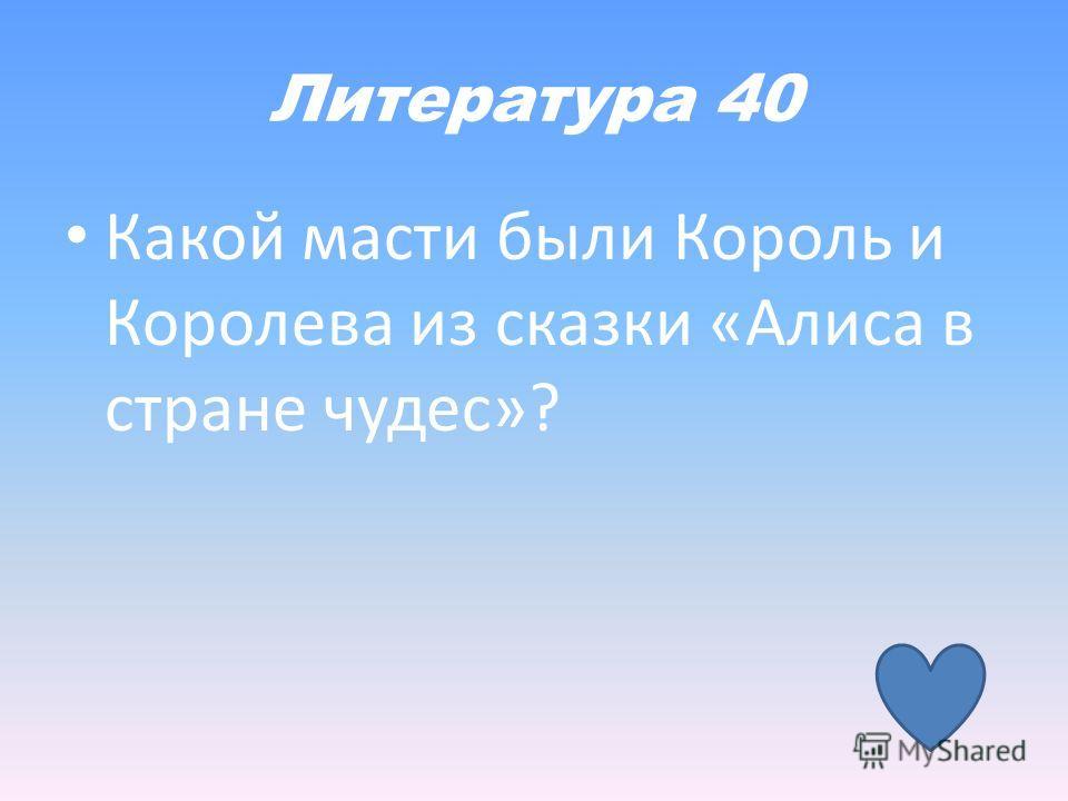 Литература 30 Назовите фамилию дяди Степы.