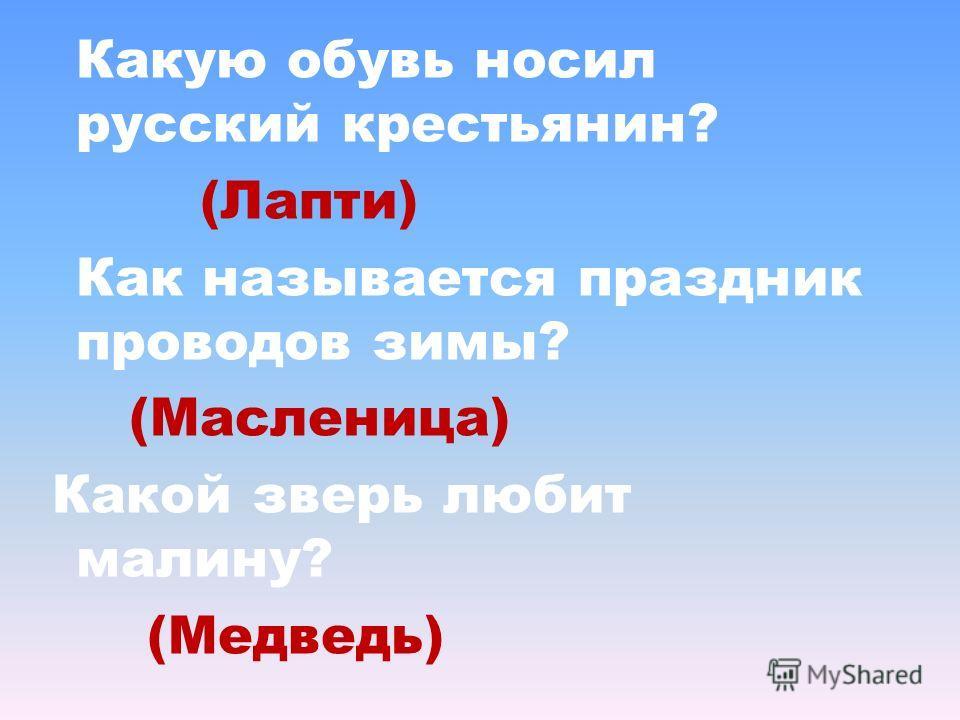 Назовите национальное дерево России ( Береза) Назовите полюбившийся всему миру сувенир русской земли (Матрешка)