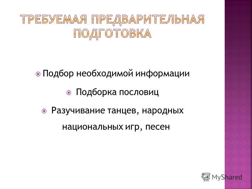 Подбор необходимой информации Подборка пословиц Разучивание танцев, народных национальных игр, песен