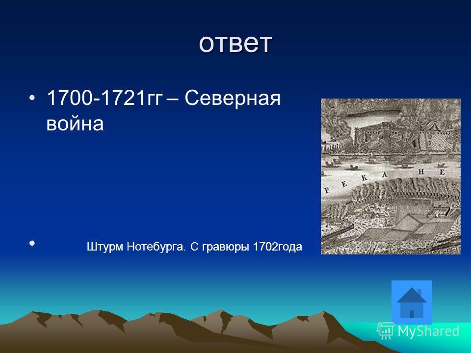 вопрос Определите окончательную дату этого события, назвав его: 1700 - 17..гг подсказка