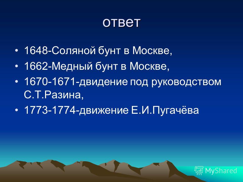 вопрос Выберите из перечисленных дат только даты, характеризующие народные движения 1613, 1648, 1649, 1662, 1670-1671, 1703, 1768-1774, 1773-1774 подсказка