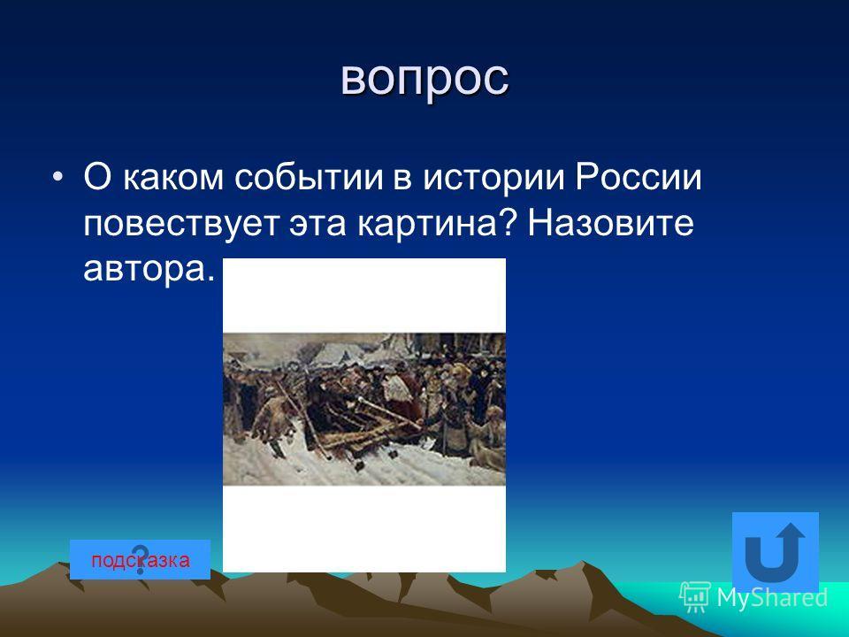 Ответ может быть таким: Смута, Воцарение династии Романовых, Победа в Северной войне, Провозглашение России империей и т.д.