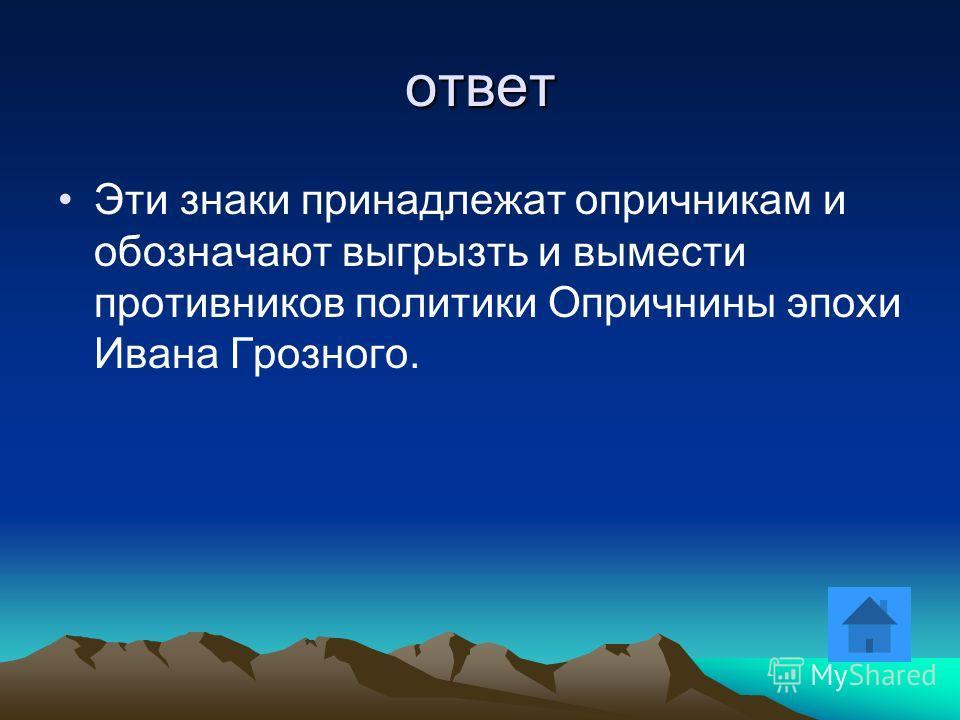 вопрос Чьим знаком в России являлись собачья голова мётлы? подсказка