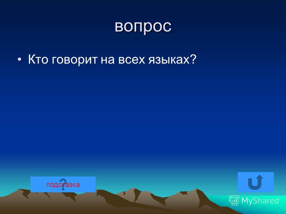 ответ Эти знаки принадлежат опричникам и обозначают выгрызть и вымести противников политики Опричнины эпохи Ивана Грозного.
