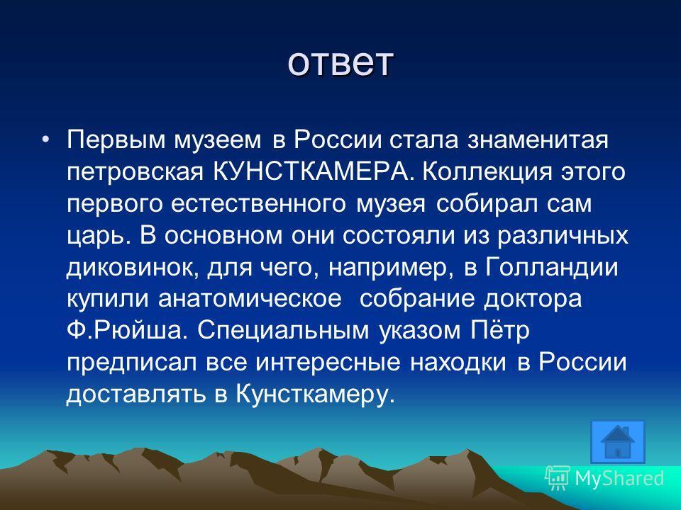 вопрос Этот музей стал первым музеем России подсказка