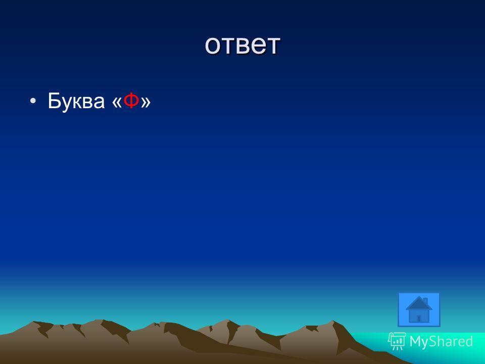 вопрос Какая буква наиболее редко встречается в книгах, написанных по-русски?