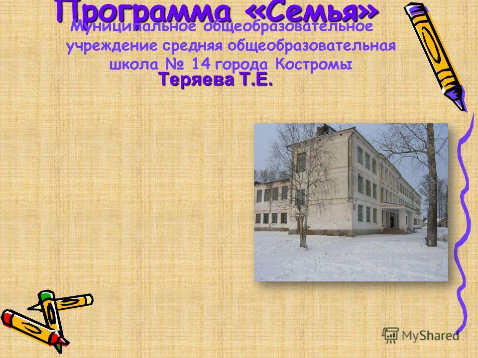 Программа «Семья» Теряева Т.Е. Муниципальное общеобразовательное учреждение с редняя о бщеобразовательная школа 14 города Костромы
