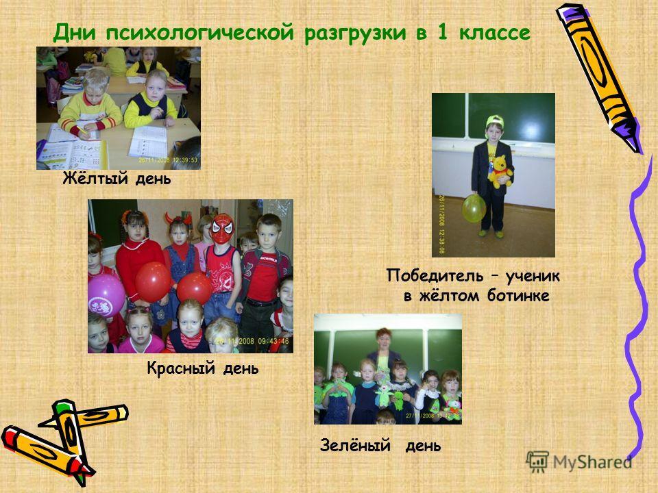 Дни психологической разгрузки в 1 классе Жёлтый день Красный день Зелёный день Победитель – ученик в жёлтом ботинке