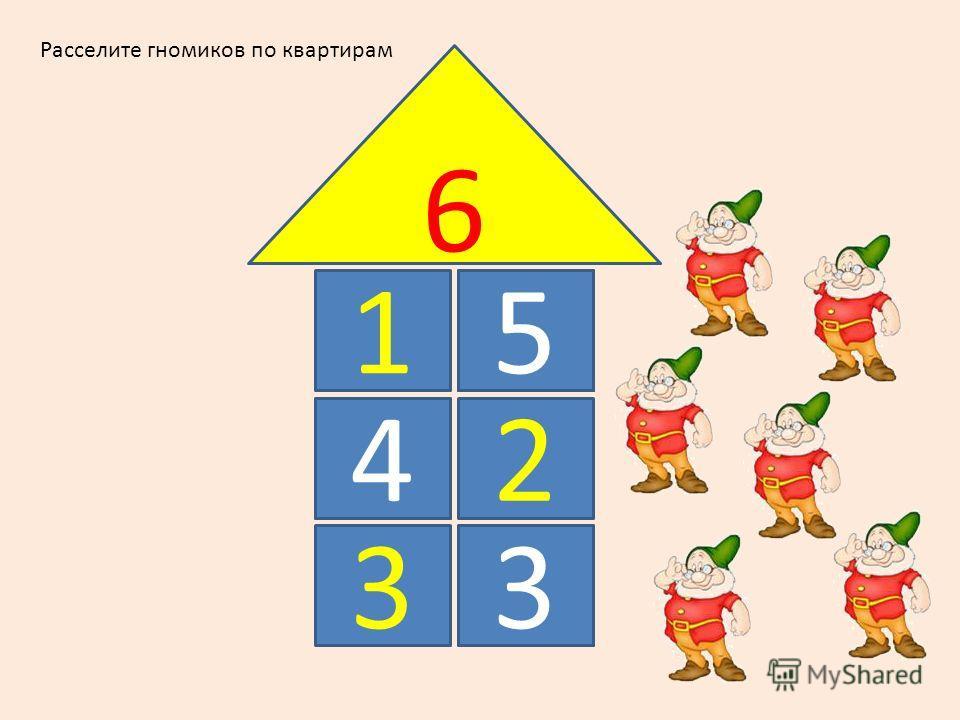 На что похожа цифра 6? На трубку деда, так и есть. Цифра шесть – дверной замочек; Сверху крюк, внизу кружочек. Эта цифра – акробатка: То шестёрка, то девятка. На что похожа цифра шесть?
