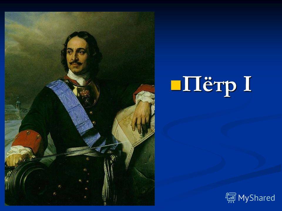 Пётр I Пётр I