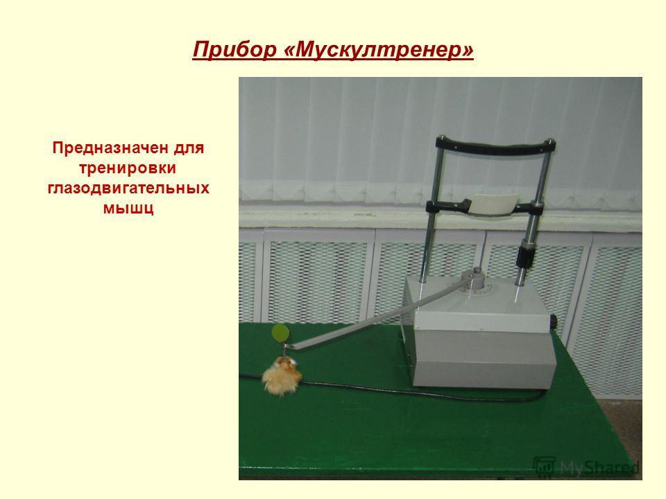 Прибор «Мускултренер» Предназначен для тренировки глазодвигательных мышц