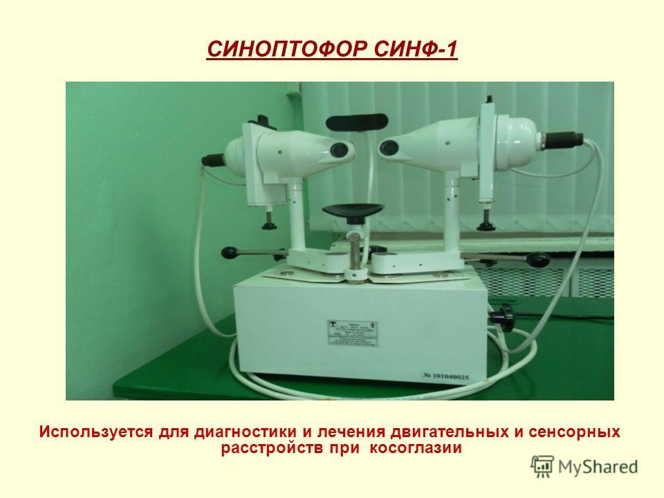 СИНОПТОФОР СИНФ-1 Используется для диагностики и лечения двигательных и сенсорных расстройств при косоглазии