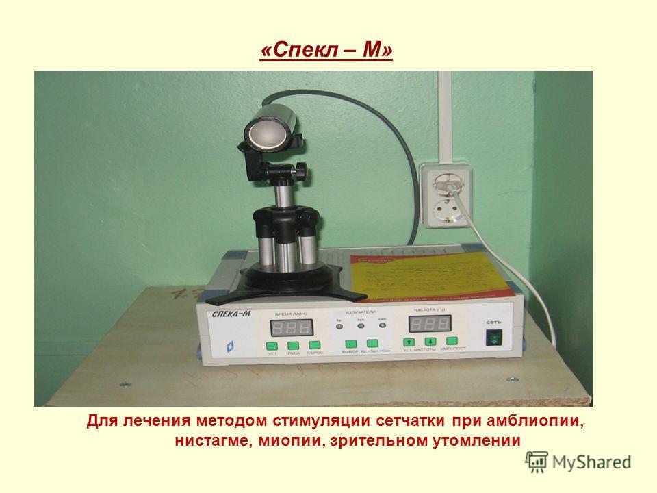 «Спекл – М» Для лечения методом стимуляции сетчатки при амблиопии, нистагме, миопии, зрительном утомлении
