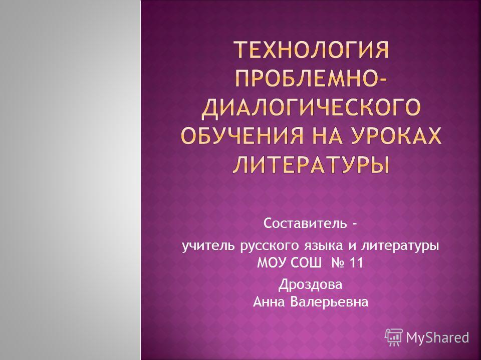Составитель - учитель русского языка и литературы МОУ СОШ 11 Дроздова Анна Валерьевна