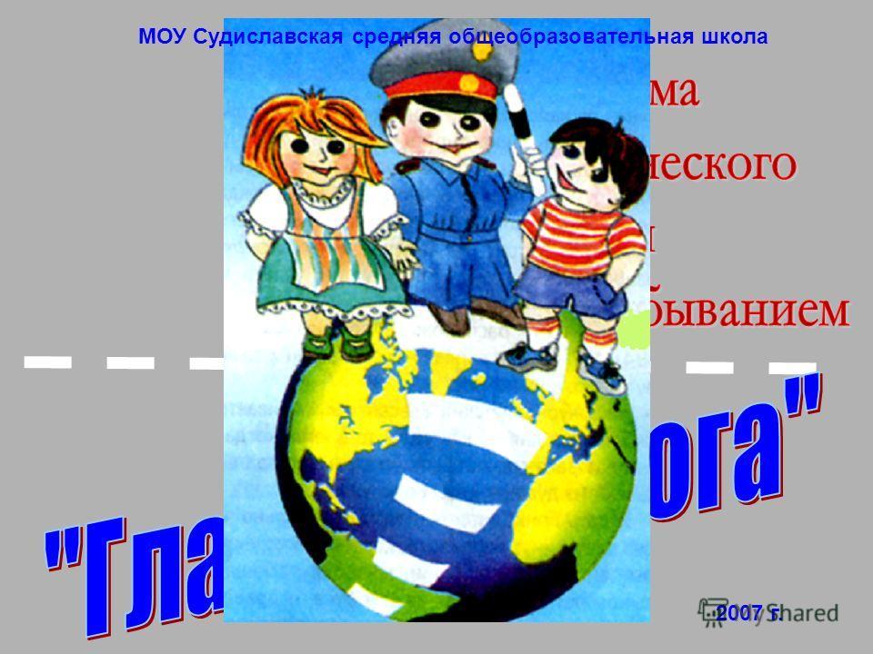 МОУ Судиславская средняя общеобразовательная школа 2007 г.
