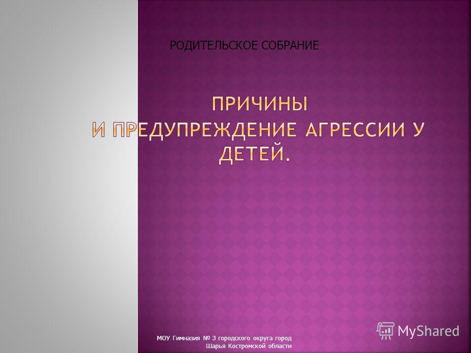 РОДИТЕЛЬСКОЕ СОБРАНИЕ МОУ Гимназия 3 городского округа город Шарья Костромской области
