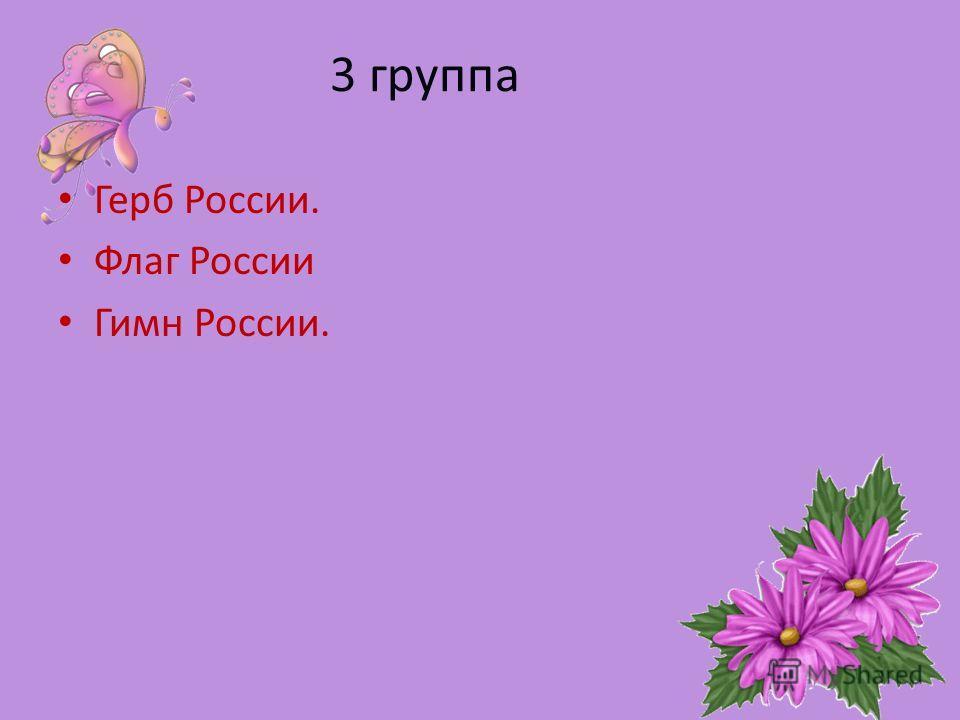 3 группа Герб России. Флаг России Гимн России.