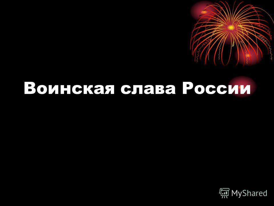 Воинская слава России