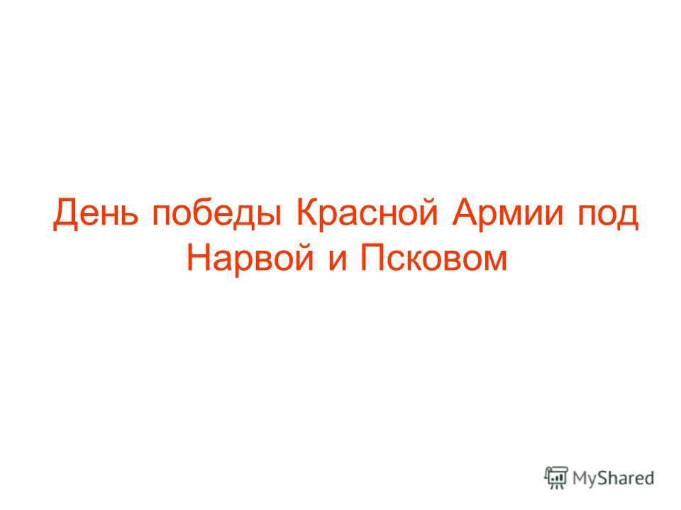 День победы Красной Армии под Нарвой и Псковом