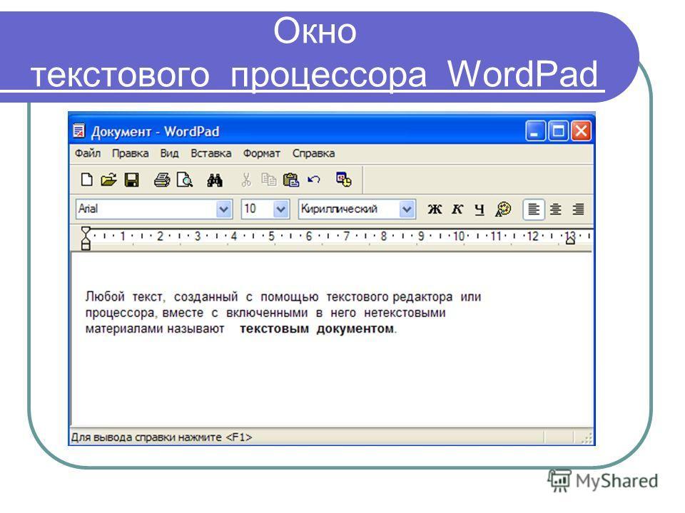 Окно текстового процессора WordPad