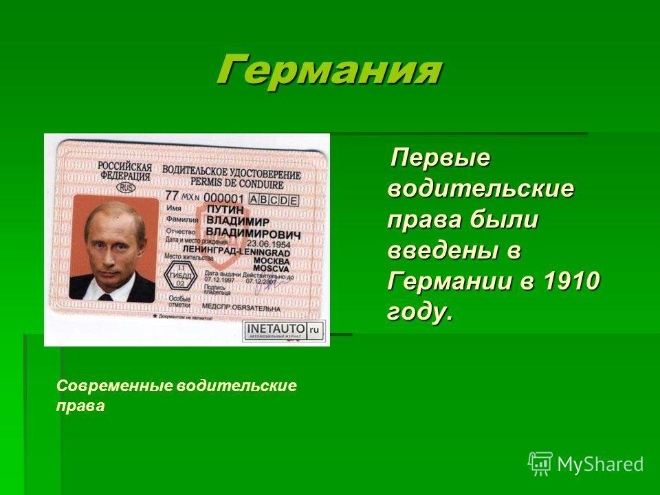 Германия Германия Первые водительские права были введены в Германии в 1910 году. Первые водительские права были введены в Германии в 1910 году. Современные водительские права