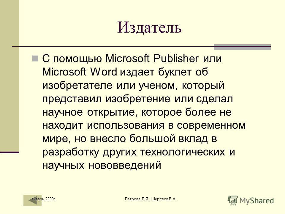 Издатель С помощью Microsoft Publisher или Microsoft Word издает буклет об изобретателе или ученом, который представил изобретение или сделал научное открытие, которое более не находит использования в современном мире, но внесло большой вклад в разра