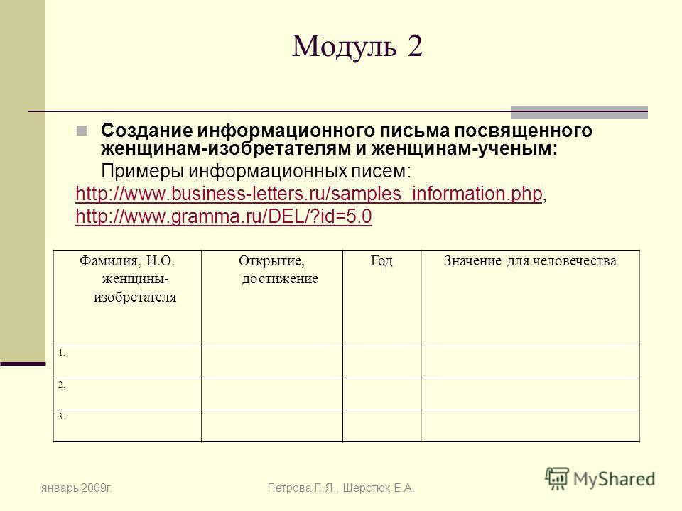 Модуль 2 Создание информационного письма посвященного женщинам-изобретателям и женщинам-ученым: Примеры информационных писем: http://www.business-letters.ru/samples_information.phphttp://www.business-letters.ru/samples_information.php, http://www.gra