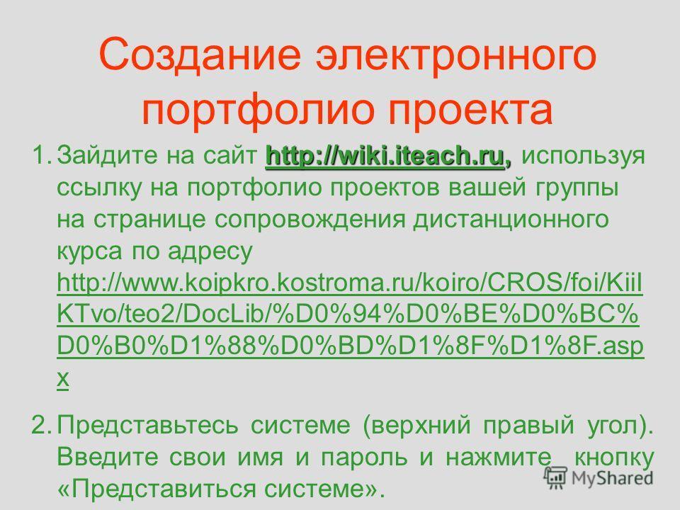 Создание электронного портфолио проекта http://wiki.iteach.ruhttp://wiki.iteach.ru, 1.Зайдите на сайт http://wiki.iteach.ru, используя ссылку на портфолио проектов вашей группы на странице сопровождения дистанционного курса по адресу http://www.koipk
