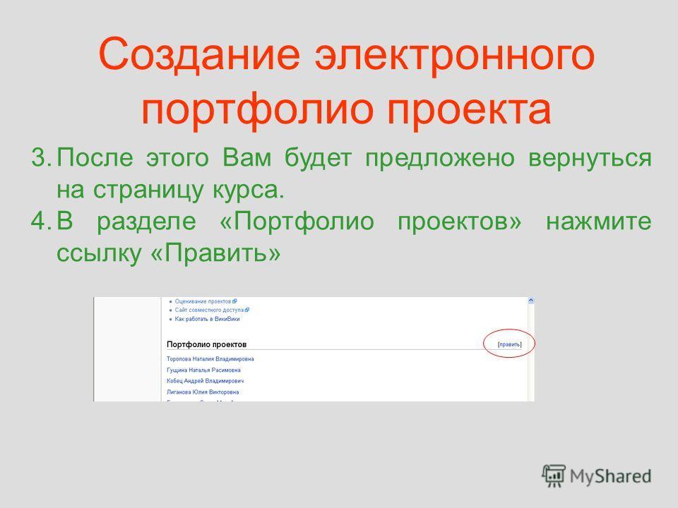 Создание электронного портфолио проекта 3.После этого Вам будет предложено вернуться на страницу курса. 4.В разделе «Портфолио проектов» нажмите ссылку «Править»