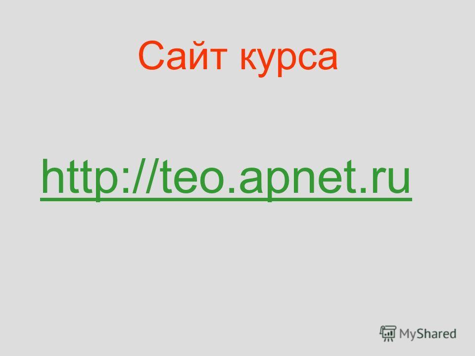 http://teo.apnet.ru Сайт курса