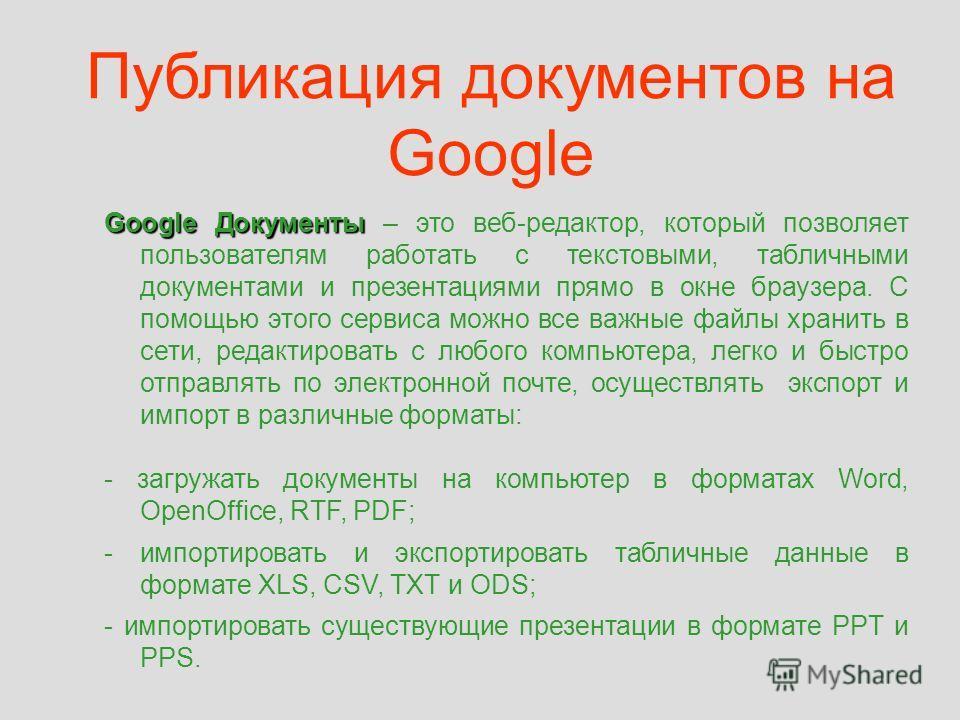 Публикация документов на Google Google Документы Google Документы – это веб-редактор, который позволяет пользователям работать с текстовыми, табличными документами и презентациями прямо в окне браузера. С помощью этого сервиса можно все важные файлы