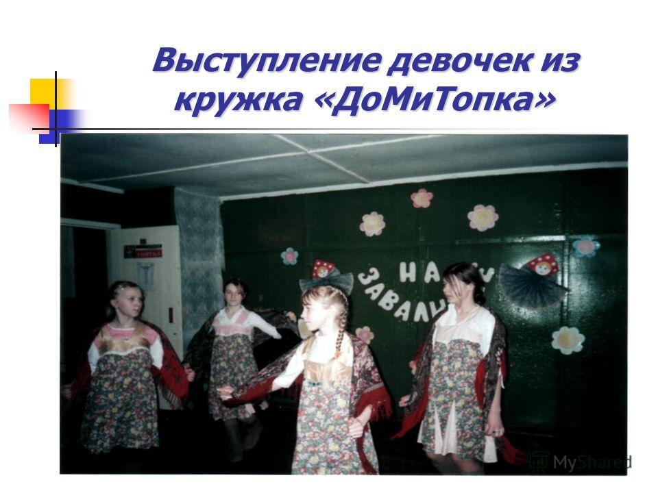 Выступление девочек из кружка «ДоМиТопка»