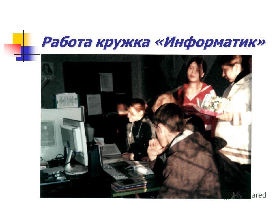 Работа кружка «Информатик»