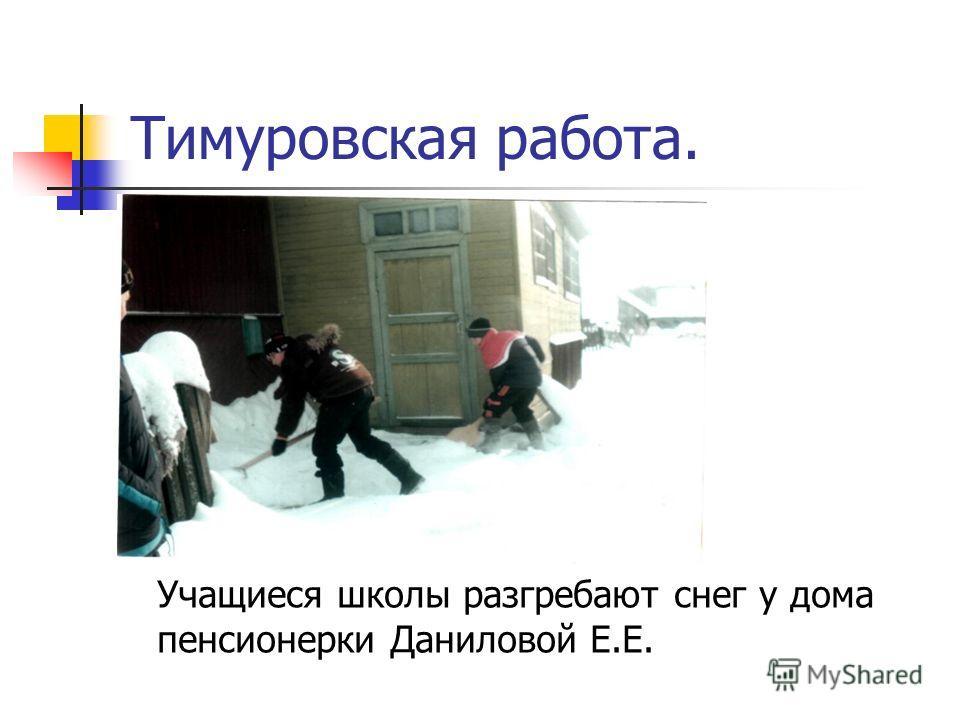 Тимуровская работа. Учащиеся школы разгребают снег у дома пенсионерки Даниловой Е.Е.